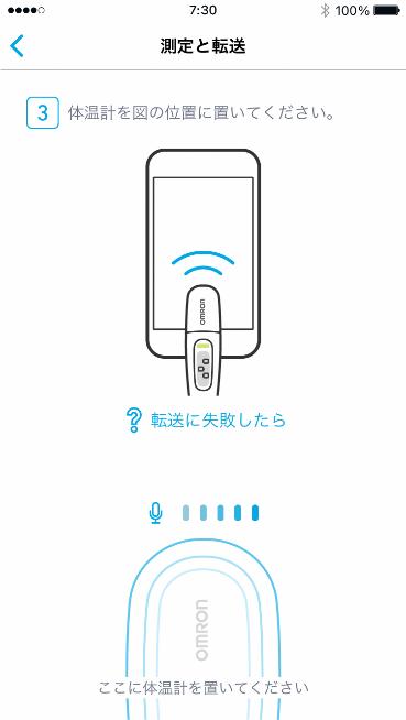 スマホ 体温計 アプリ