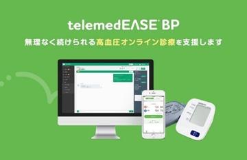 telemedEASE BP 無理なく続けられる高血圧オンライン診療を支援します