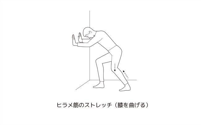 ヒラメ筋のストレッチ(膝を曲げる)